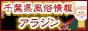 千葉県内の風俗店やデリヘルの口コミ情報サイト